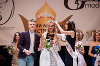Миссис Тульская область - 2021, Фото: 95