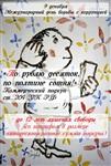 Открытки, выпущенные  МВД РФ ко Дню борьбы с коррупцией, Фото: 9