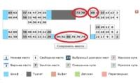 Схема головного вагона (при покупке электронного билета). Красным обозначены откидные места, Фото: 15