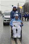 Эстафета паралимпийского огня в Туле, Фото: 95
