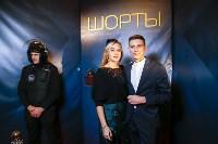 Кинофестиваль Шорты-2017, Фото: 61