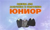 Юниор, сеть магазинов одежды для мальчиков, Фото: 1
