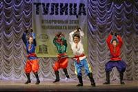 Всероссийский конкурс народного танца «Тулица». 26 января 2014, Фото: 96