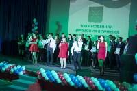 Именная стипендия студентам, Фото: 71