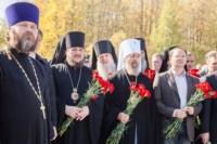 Куликово поле. Визит Дмитрия Медведева и патриарха Кирилла, Фото: 16