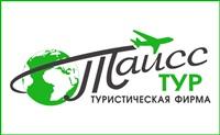 Таисс-Тур, туристическое агентство , Фото: 1