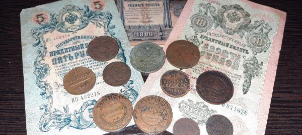 Монеты и банкноты Российской империи