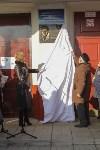 Открытие мемориальной доски Вячеславу Невинному, Фото: 3