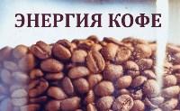 Энергия Кофе, кофейня, Фото: 1