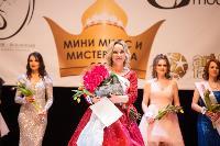 Миссис Тульская область - 2021, Фото: 120