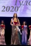 Мисс Тула - 2020, Фото: 227