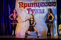 Принцесса Тулы - 2015, Фото: 71