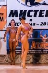 Чемпионат по бодибилдингу и бодифитнесу «Мистер и Мисс Тула - 2015», Фото: 89