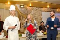 В Туле выбрали трёх лучших кулинаров, Фото: 11