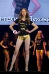 Мисс Тула - 2020, Фото: 317