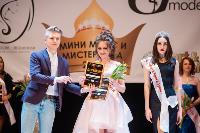 Миссис Тульская область - 2021, Фото: 263
