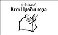 Кот Шредингера, антикафе, Фото: 1