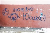 «Люблю Юсика :)». Тула, ул. Кутузова, 8., Фото: 6
