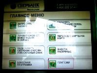 В меню, появившемся на экране  устройства, нажмите на кнопку, расположенную напротив пункта «Платежи»., Фото: 3