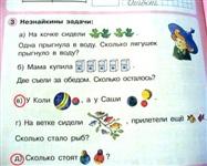 Маразмы из школьных учебников, Фото: 22