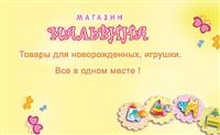 Мальвина, магазин товаров для детей, Фото: 1