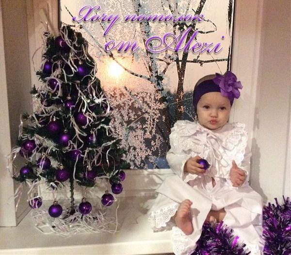 Моя красотка очень хочет потолок от Alezi.Детишек много и все достойны подарка,так что вам судить.Мы будем очень рады выиграть.Всех с Новым годом!
