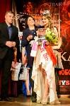 Мисс Казанова - 2015, Фото: 123