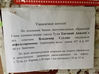 Ул Замочная, 107 и 107А, Фото: 6