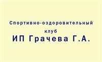 Спортивно-оздоровительный клуб, ИП Грачева Г.А., Фото: 1