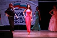 Мисс Тульская область - 2014, Фото: 356