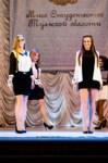 Мисс Студенчество Тульской области 2014, Фото: 35