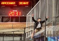 Арсенал - Зенит 0:5. 11 сентября 2016, Фото: 74