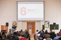 Гендиректор «Билайн» рассказал тульским студентам об успехе, Фото: 54