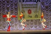 Всероссийский конкурс народного танца «Тулица». 26 января 2014, Фото: 81