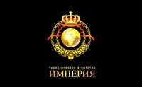 Империя, Фото: 1