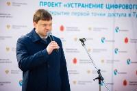 «Ростелеком» приступил к реализации проекта по устранению цифрового неравенства в Тульской области, Фото: 4