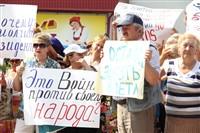 Митинг тульских предпринимателей, Фото: 24