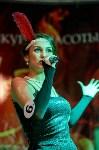 Мисс Казанова - 2015, Фото: 33