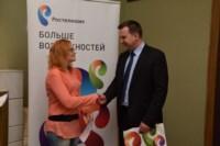 Пресс-тур «Ростелекухня-2»: погружение по ту сторону интернета, Фото: 2