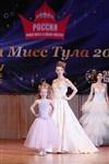 «Мини Мисс Тула-2013» - Тихонова Катя!, Фото: 51