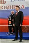 Награждение лауреатов премии им. С. Мосина, Фото: 17