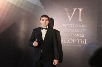 """Фестиваль """"Шорты"""" - 2015, Фото: 5"""