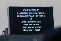 Арсенал - ЦСКА: болельщики в Туле. 21.03.2015, Фото: 7