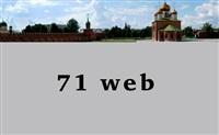 71web, web-студия, Фото: 1