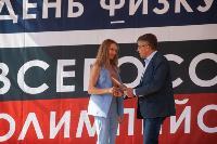 Тула отметила День физкультурника и Всероссийский олимпийский день соревнованиями, Фото: 80