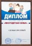 Семья Уторовых-Лосевых-Сидоровых, Фото: 4