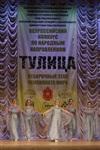 Всероссийский конкурс народного танца «Тулица». 26 января 2014, Фото: 72