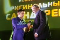 """Пятый фестиваль короткометражных фильмов """"Шорты"""", Фото: 103"""