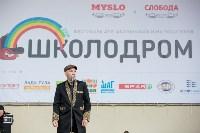 «Школодром-2018». Было круто!, Фото: 22