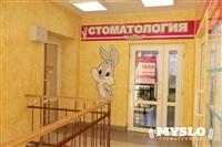 Зайка, стоматологический кабинет, Фото: 8